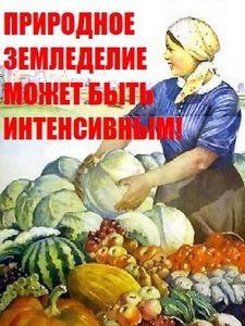 Кузнецов.-Природное-земледелие